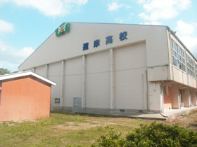 邇摩高等学校